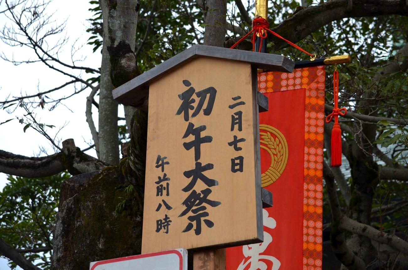 伏見稲荷大社の初午大祭