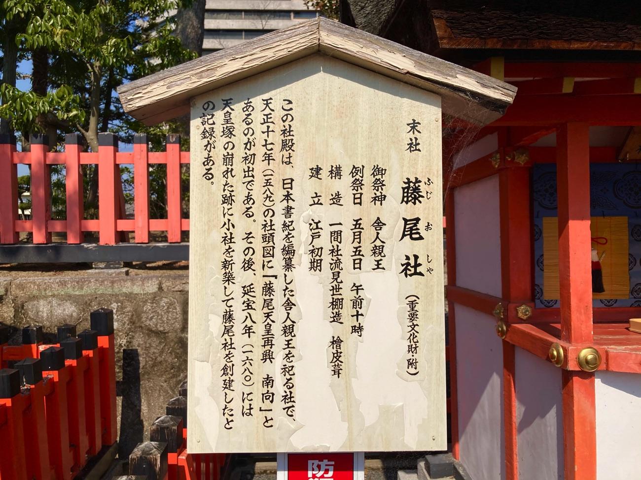藤尾社の駒札