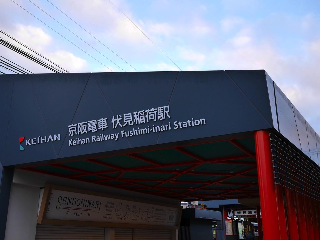 京阪電車・伏見稲荷駅