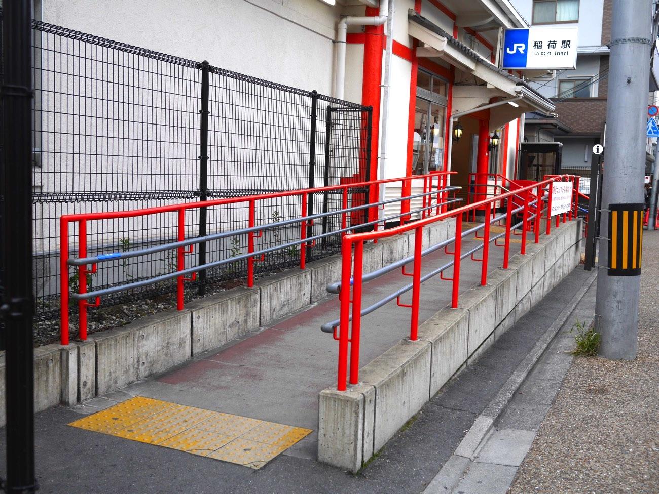 稲荷駅のスロープ