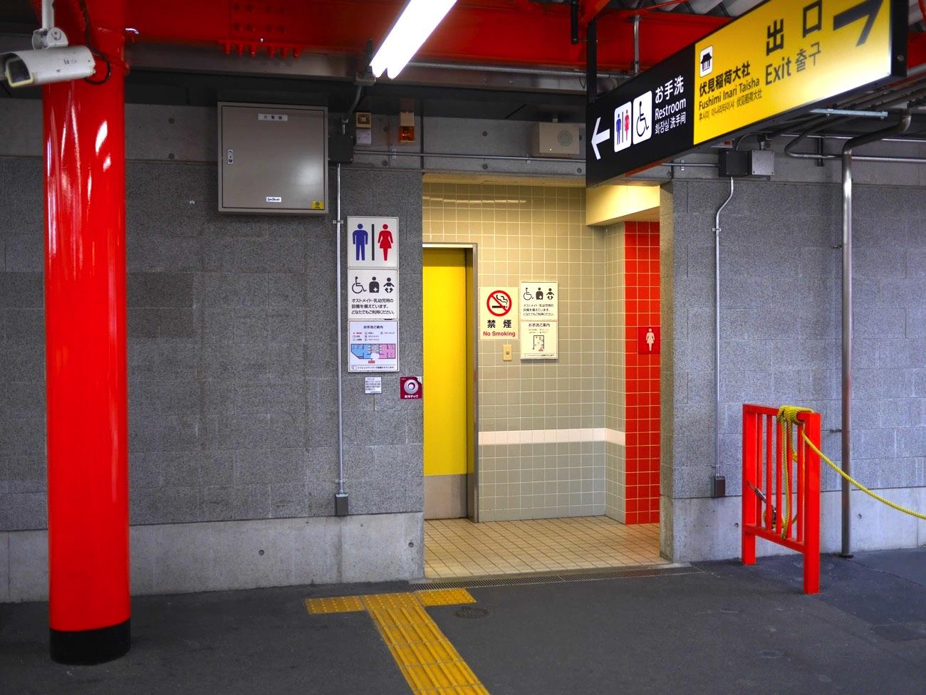 稲荷駅のトイレ