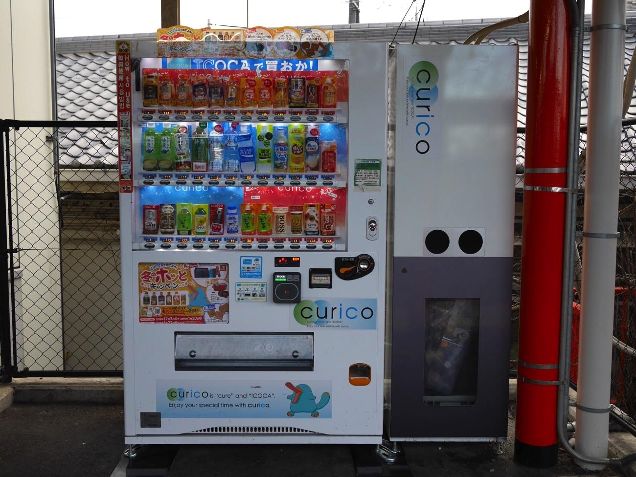 2番のりばの自動販売機
