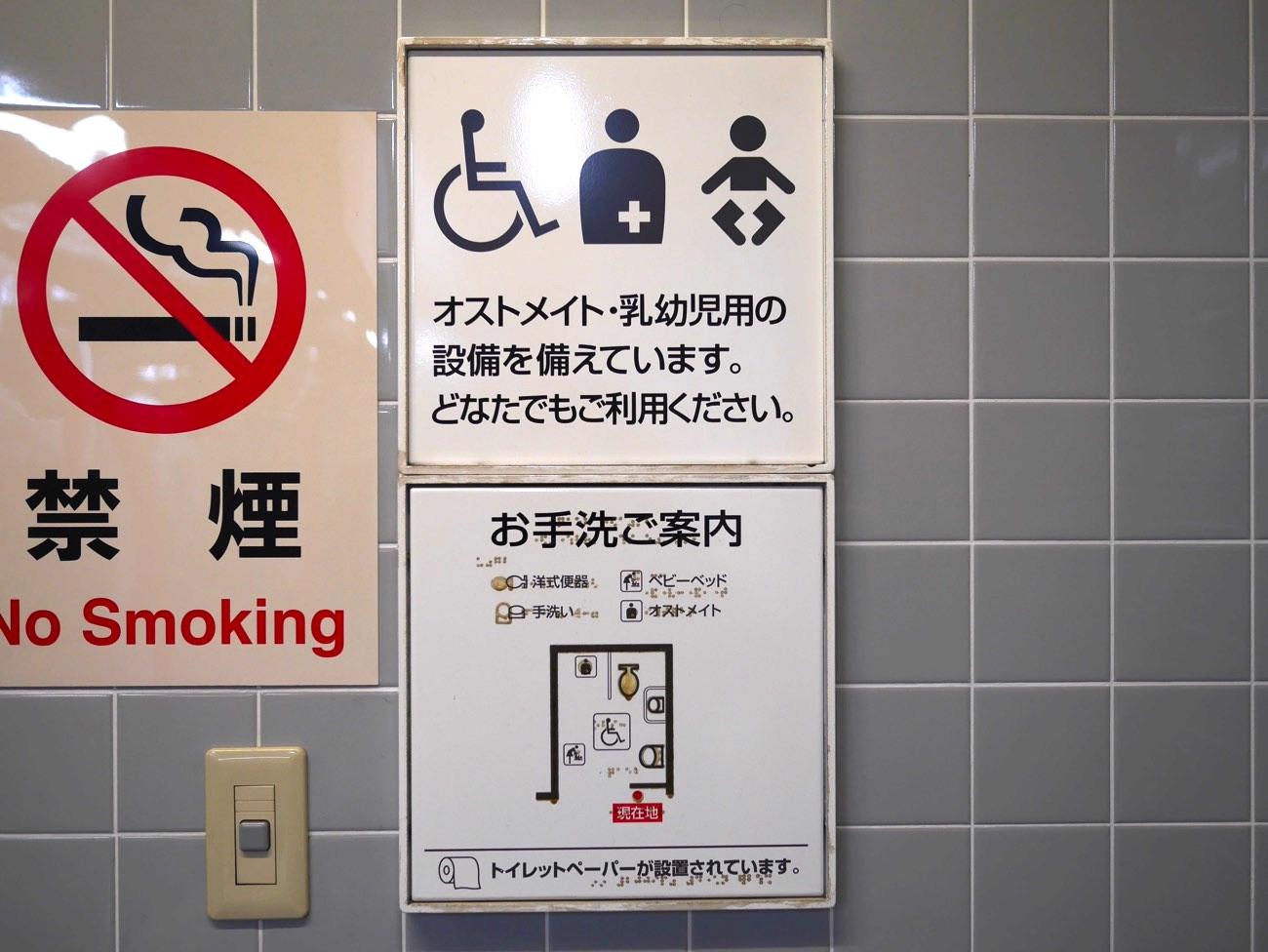 稲荷駅の多機能トイレ