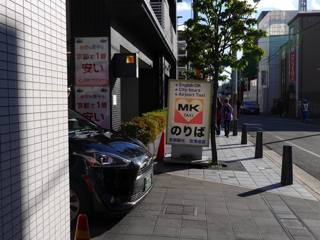 MKタクシーは京都で一番安い!?