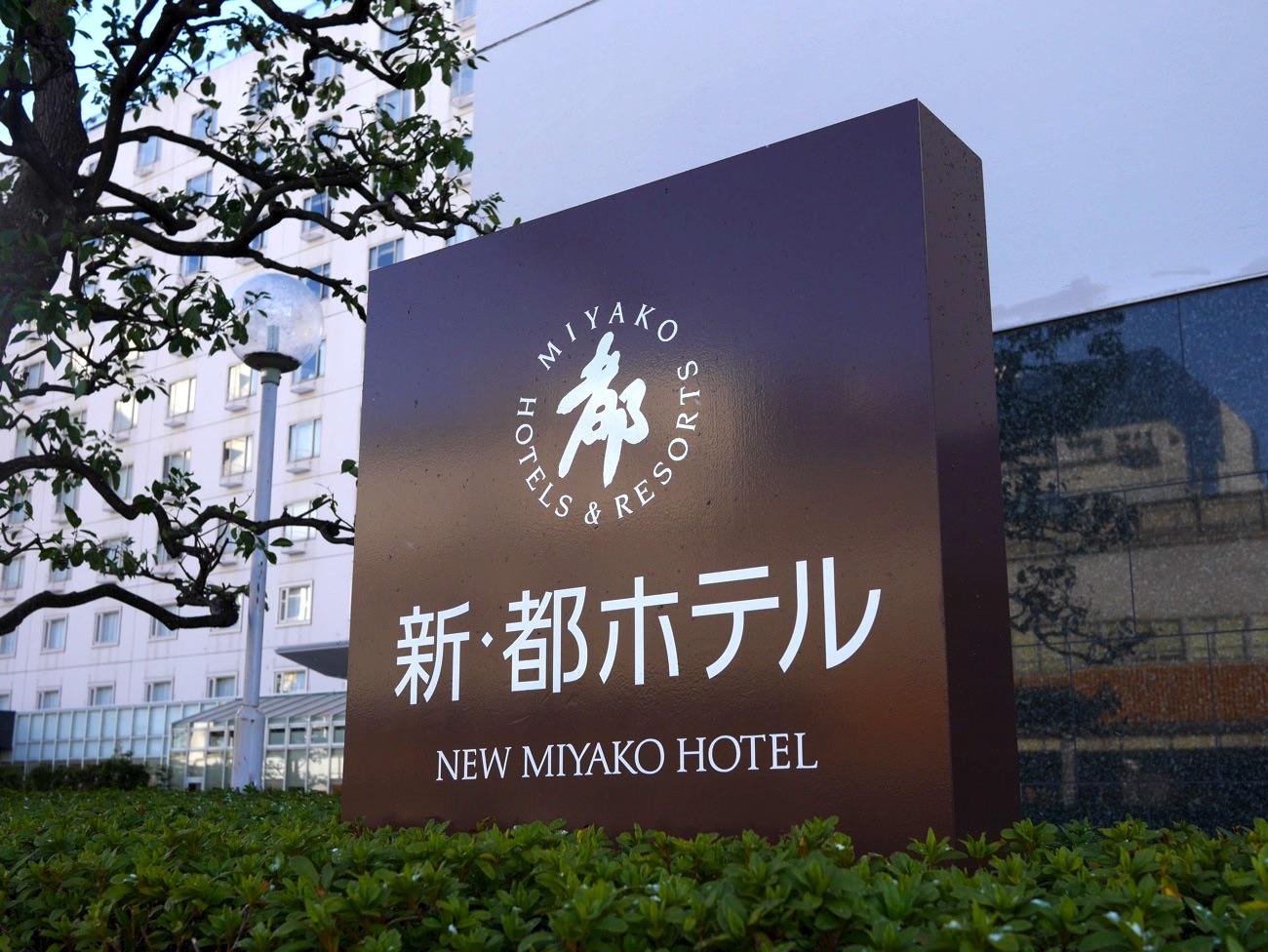 京都駅前にある新・都ホテル