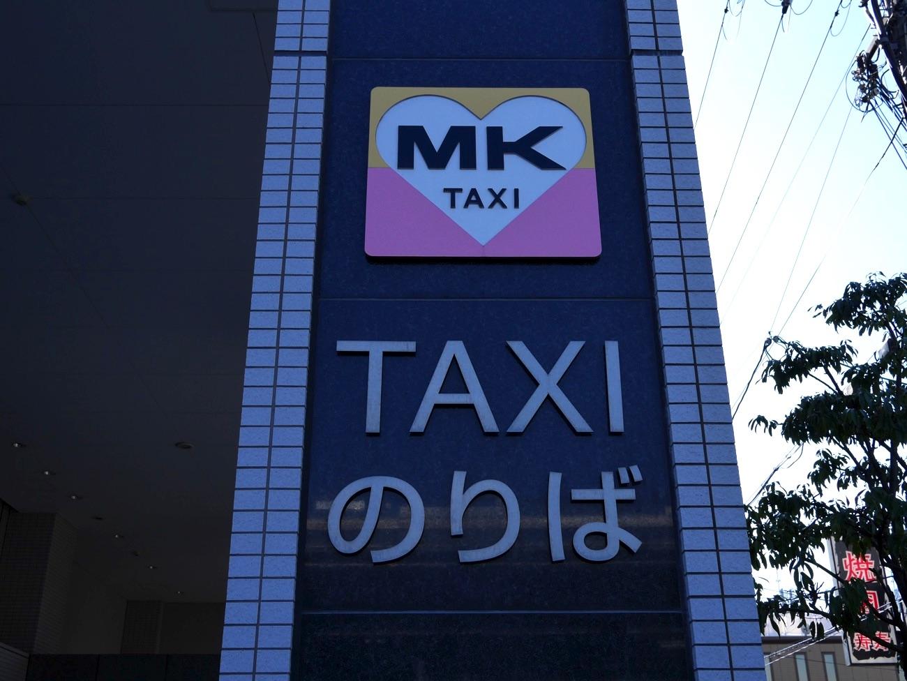MKタクシーのりば