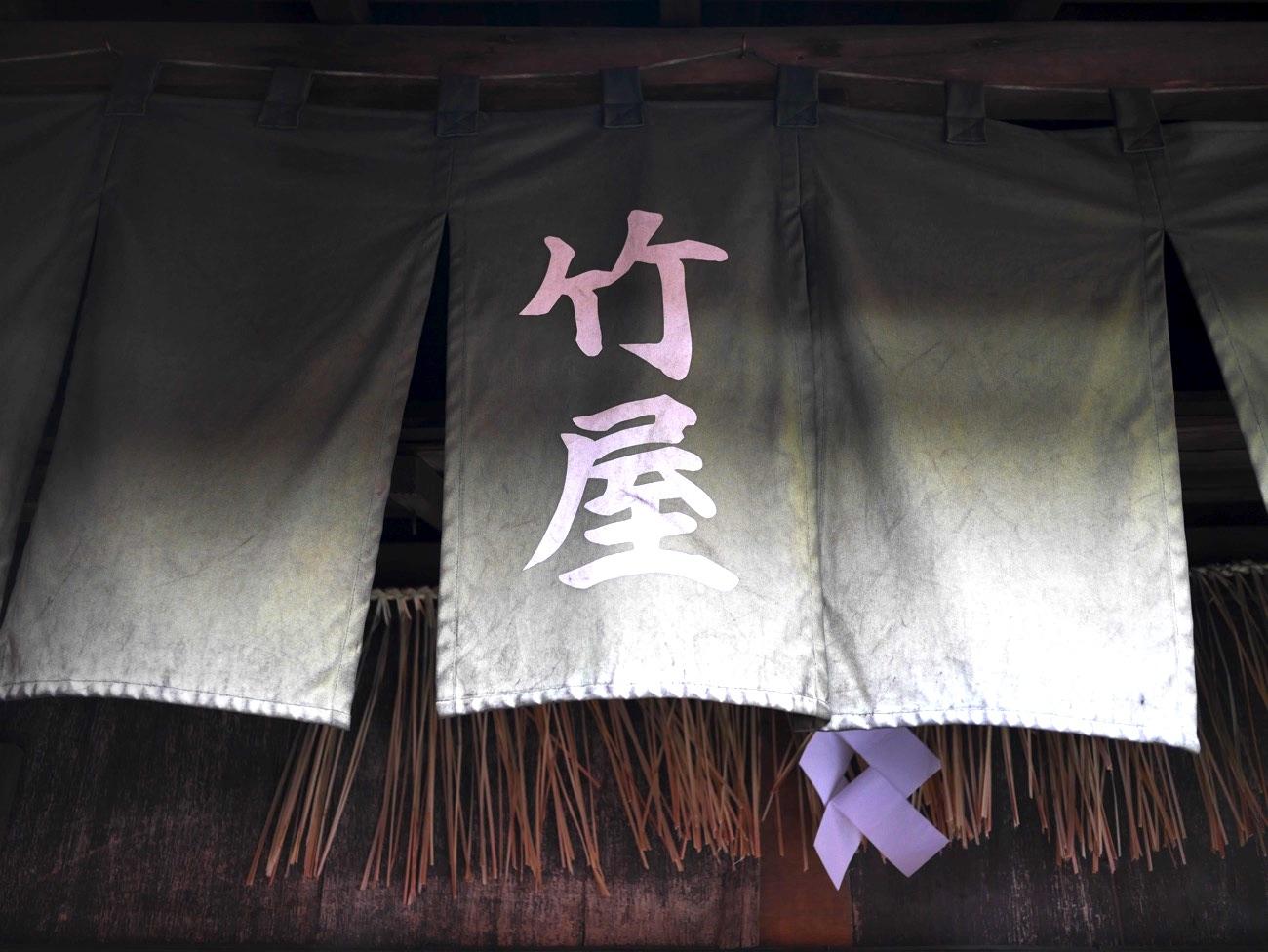 竹屋の入り口