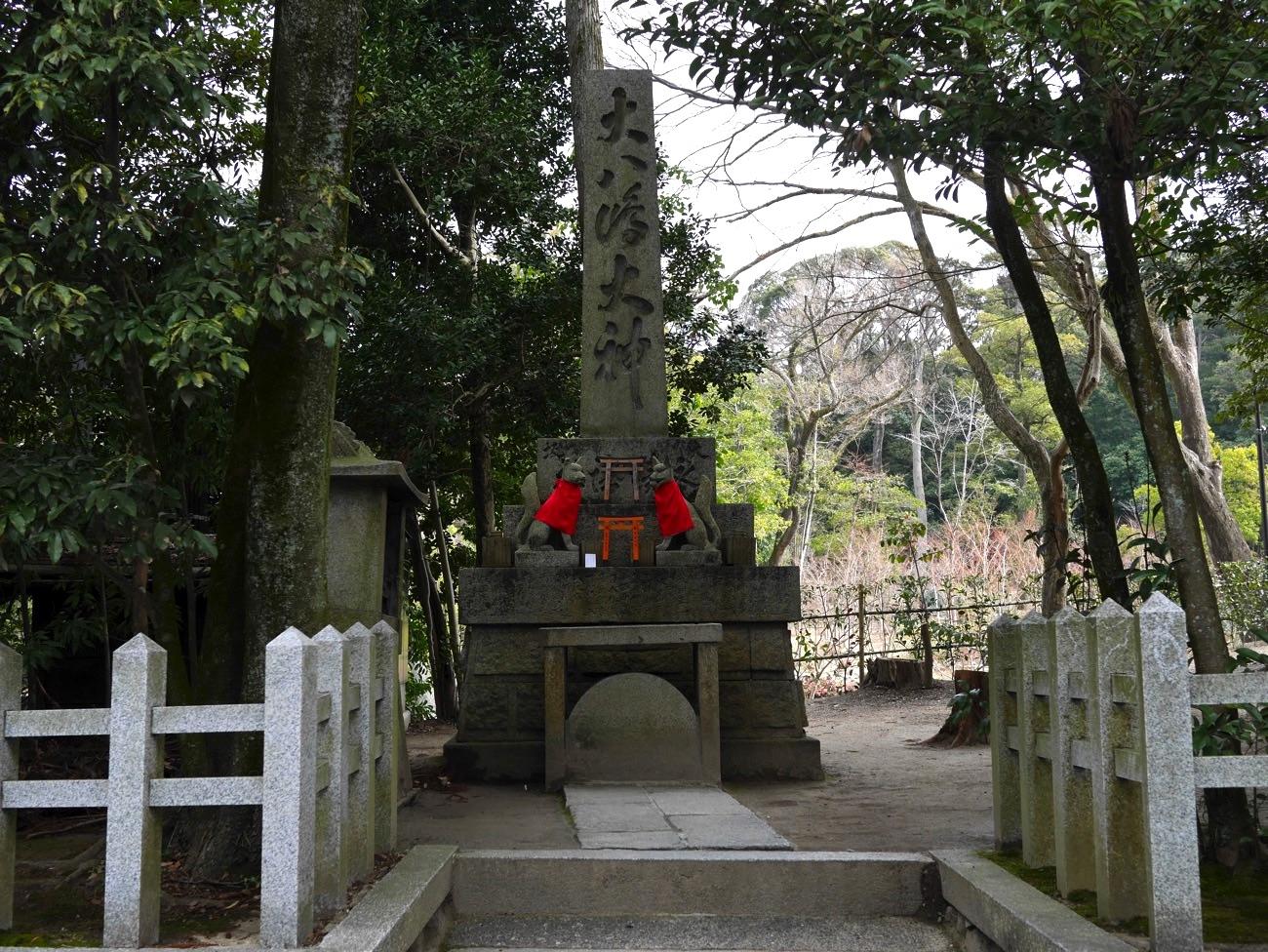 大八嶋社の石碑