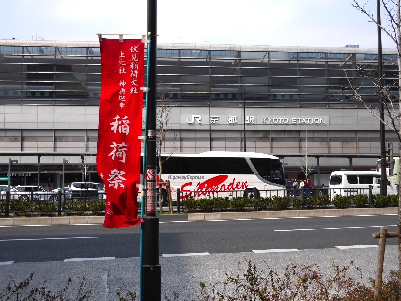 JR・京都駅 八条口